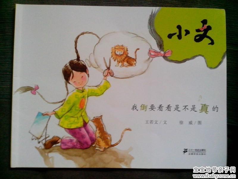 有一个调皮有趣的小女孩子,有一些特立独行的疯狂, 她一天到晚不是问这问那,就是到处没事找事做。 喔~是哪个小女孩儿呀 ha~就是那个小文啊,被邻居们叫小疯丫头 ha~女孩一个个好玩儿的故事,一段段精彩的童年。小文就是这个姑娘。  文系列图书画全10册是由21世纪出版社,王若文著 ,徐威/图,这是一本充满了浓浓的中国味儿的绘本。以图文的形式讲述这小疯丫头与糊涂家长的妙趣故事。我们收到的是《我倒要看看是不是真的》,丛书每册都是以小文的一句话作为书名,展开一个个好玩儿的故事,再现了一个出格的小女孩儿