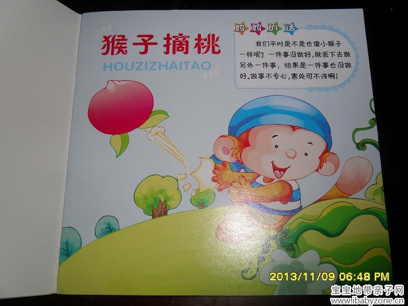 捡了芝麻丢了西瓜的故事 宝贝睡前故事之猴子摘