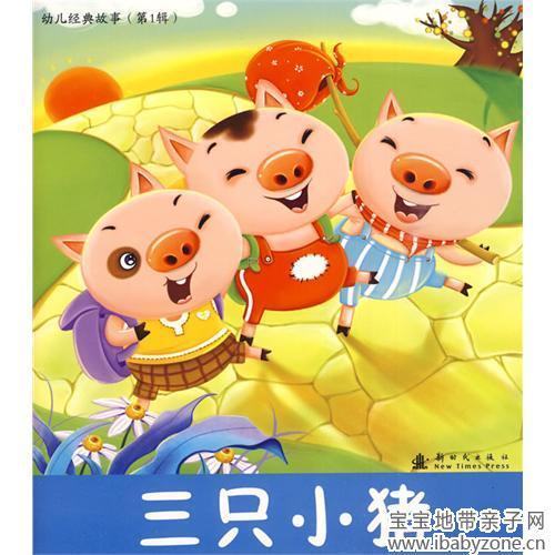 三只小猪盖房子图画_阅读日期:11月16日