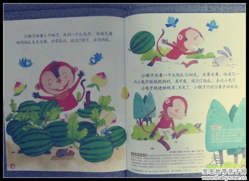 阅读日期:11月19日 参与人员:妈妈和宝宝 阅读绘本: 《小猴子下山》 本文特色:本故事摘选小学语文课本一年级下册,阅读这个故事,可以帮助孩子提前熟悉小学课文,为升入小学打好基础。 适读年龄: 3-7岁 阅读心得:     有一天,小猴子下山来,走到一块玉米地里。他看见玉米结的又大又多,非常高兴,就掰了一个,扛着往前走。小猴子扛着玉米,走到一颗桃树底下。他看见满树的桃子又大又红,非常高兴,就扔了玉米,去摘桃子。小猴子捧着几个桃子,走到一片瓜地里。他看见满地的西瓜又大又圆,非常高兴,就扔了桃子,去摘西瓜。