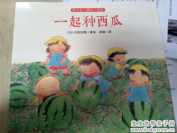 参与人员:妈妈和宝宝 阅读图书:一起种西瓜 绘本特色:阳光幼儿园的