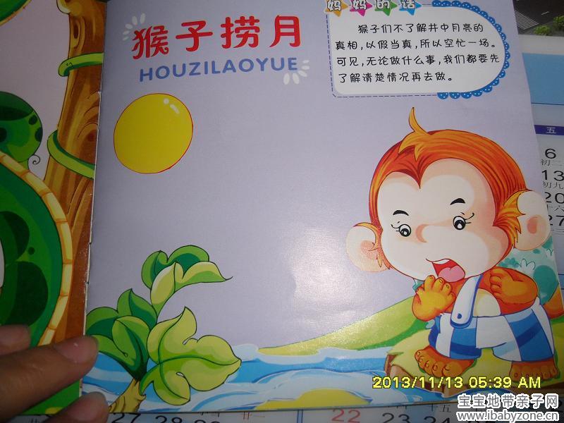 阅读日期: 12月8日 参与人员:妈妈和宝宝 阅读绘本:《宝贝睡前故事之猴子捞月》 绘本特色:这是《聪明的喜鹊》这本小书中的第二个小故事,《猴子捞月》,相信大家都不陌生,我们小学课本里都有的,也让我们第一次清楚地感受到月亮的倒影。 适读年龄: 2~4岁 阅读心得:聪明灵巧的小猴子,也被月亮在水里的倒影给骗了O(_)O哈! 森林里的小猴子们看到天空中的月亮特别圆。突然,一只小猴子发现池塘里也有一个月亮。天上的月亮掉到水里了。小猴子惊慌地叫起来。猴子们想把月亮从水中捞出来。它们一个接一个地倒挂在树上,
