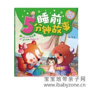 小松鼠的松果 告诉小朋友遇到问题要动脑筋想办法来解决