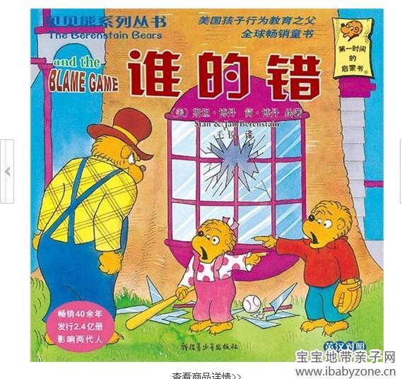 贝贝熊系列丛书 谁的错图片