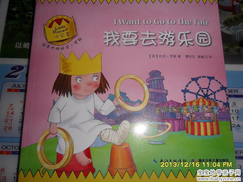 超可爱的小绘本——《我要去游乐园》 - 宝宝地带