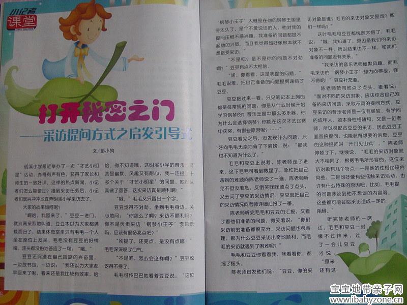 新年看新杂志——《中国少年儿童》