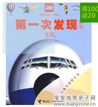 郑好很喜欢飞机解剖图那张胶片图,直接看就是一架飞机,翻开胶片,则