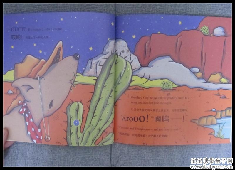 在阅读中愉快的学习英语单词——读《迷路的小土狼》