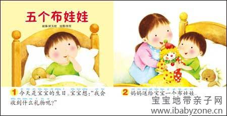 寶寶過生日的成長故事圖片