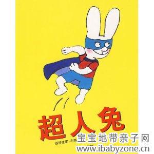 超人兔 - 宝宝地带