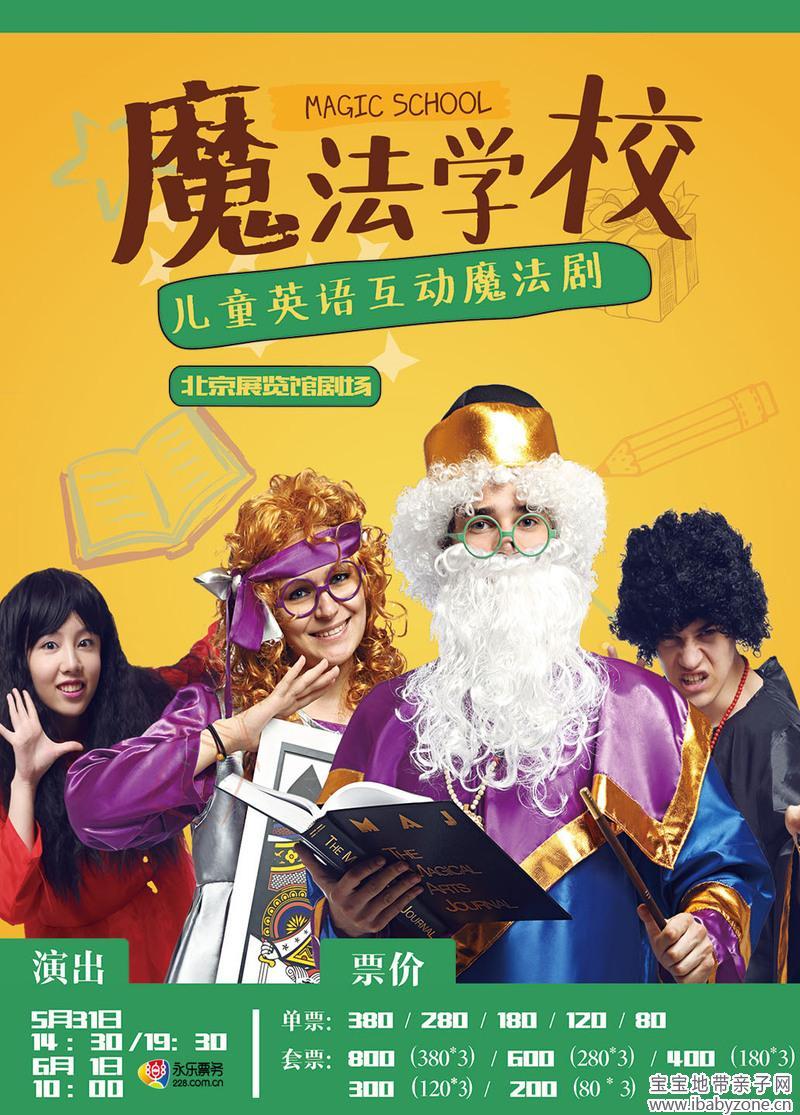 【六一儿童节之抢票】6.1风靡全球的儿童英语互动魔法