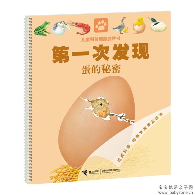 阅读时间:5月25日 参与人物:妈妈和宝贝 阅读绘本:《蛋的秘密.小动物的出生》 绘本特色:第一次发现丛书透视眼系列 适读年龄:3-6岁 阅读心得:科普绘本告诉我们雌性的家禽会下蛋,母鸡是最会下蛋的高手。母鸡和公鸡在一起,母鸡生蛋,用鸡蛋孵出小鸡。母鸡坐在蛋上面,把蛋孵得热乎乎的,小鸡在蛋壳里长大。鸡妈妈孵小鸡需要21天,知道小鸡长大了,蛋壳太小了,她们就出来了。他们一出生就会自己吃饭,自己走路的。动物最初是在卵中发育,卵的外部还包裹着一层硬壳或者软膜,这样的动物叫做卵生动物。蛇也是卵生动物,海龟鳄鱼等