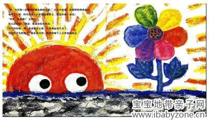 参与方式: 自制角色头饰,角色分别是太阳,彩虹色的花,蚂蚁,老鼠,小鸟