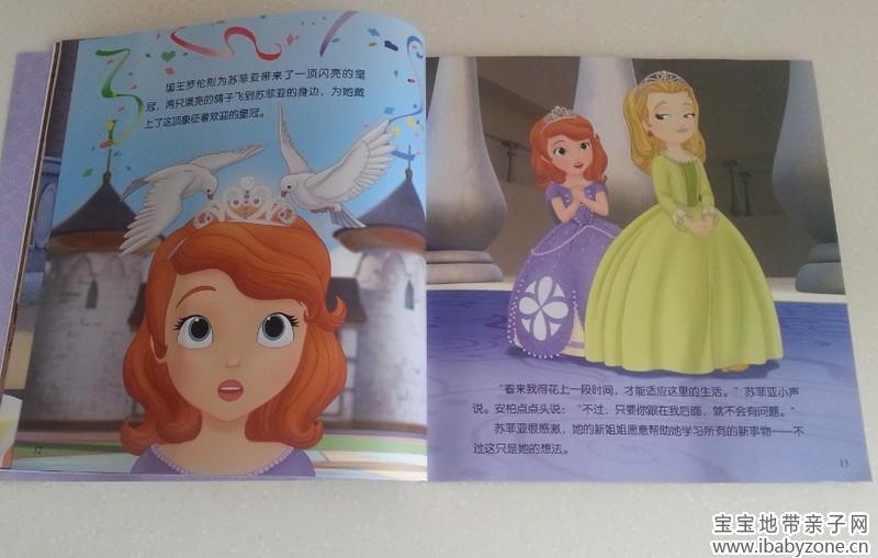 小公主苏菲亚的皇家城堡_第6页_乐乐简笔画