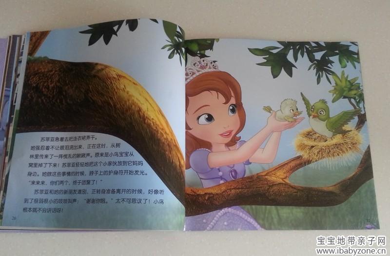 小公主苏菲亚_第3页_乐乐简笔画