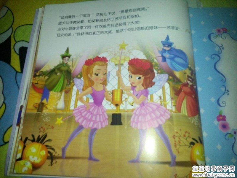 小公主苏菲亚梦想与成长故事系列