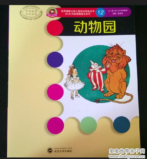 《动物园》经典大师的手绘插画