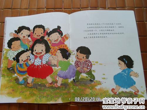 小萝卜浇浇在幼儿园我变大姐姐啦》  家里还没买过这种水墨画的书哦