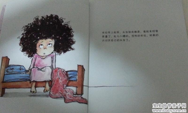 女儿看了这么多书,关于自己身体的绘本还是第一次看到,这次成请申请到了这本《米拉的大烦恼》很开心,因为又得到一本不同内容和风格的好绘本,孩子从中又可以获益了,感谢出版社和地带,总能为孩子带来好书! 这本书的封面是一位满头卷发的可爱小女孩,大大的眼睛,卷卷蓬蓬的头发十分可爱,翻开书,里面的插图太喜欢了,米拉的每个表情都展现的淋漓尽致,书的印刷色彩相当鲜艳,非常清晰漂亮,书的质量很好,纸张也很厚实,小朋友不会翻翻坏了,书也没有味道,很安全环保,所以妈妈也不用担心书的质量问题,可以放心阅读。  此书作者:玛斯里娜