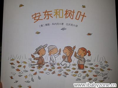 【秋天的绘本】+丰收和树叶