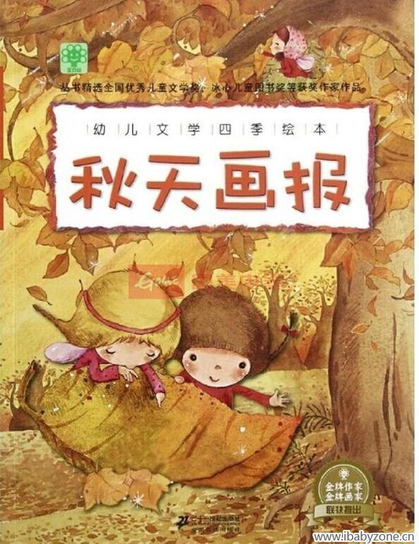 最后一本有关于秋天的绘本是由宝贝树特别主编并推出的《秋天画报》图片