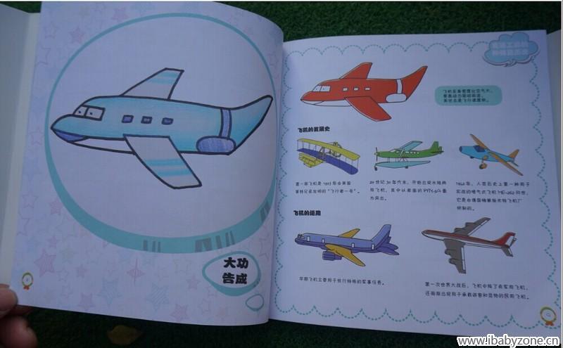 除了画画 我们还有学习一下这飞机的种类和历史呢 飞机