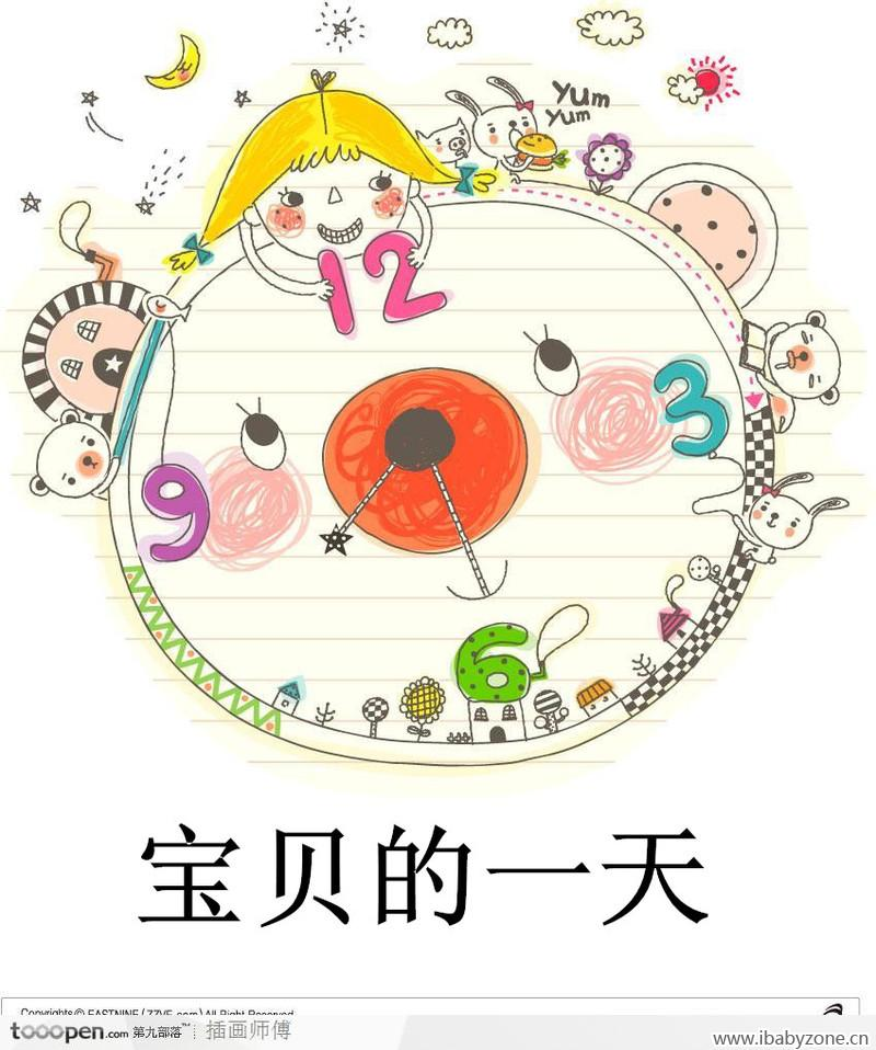 幼儿园卡通钟表图片