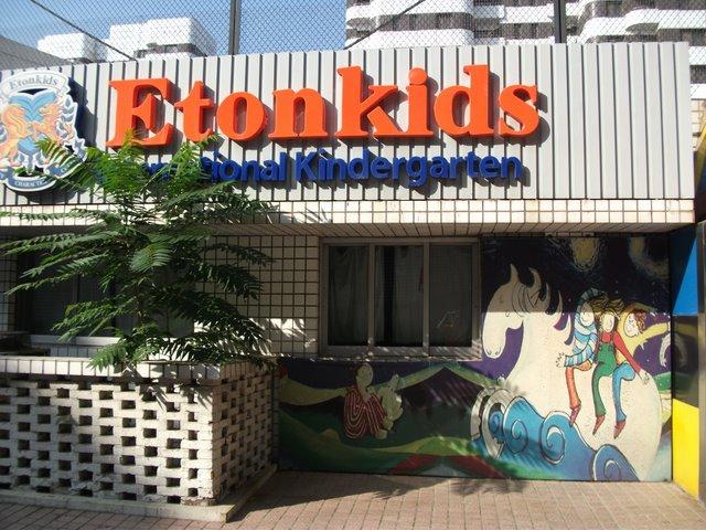 伊顿国际幼儿园北京朝阳区丽都校园