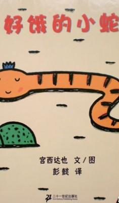 关于动物的绘本_动物故事集
