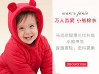 【试穿】超保暖夹棉小熊宝宝棉衣(1016-1026)