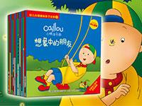 【试读】《小快活卡由•幼儿心理揭秘亲子故事》(全12册)(1017-1026)