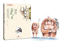 【试读】《中国国家地理-巫婆上菜:动物行为学的另类观察》(1016-1026)