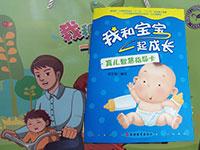 【试读】《我和宝宝一起成长——育儿智慧指导卡》(1021-1029)