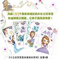 【试读】《小公主苏菲亚纯美系列》(1023-1102)