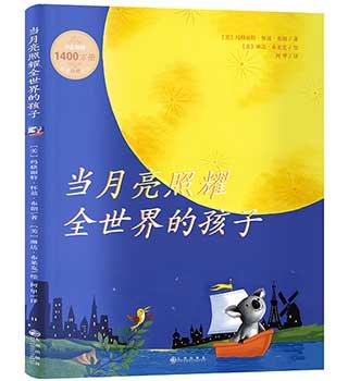 当月亮照耀全世界的孩子