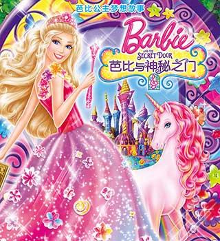 芭比公主梦想故事.芭比与神秘之门