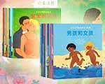 【试读】《宝宝心理成长绘本》