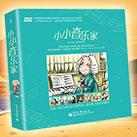 【试读】《小小音乐家》(1-8册,配DVD光盘)(1120-1130)
