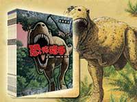【试读】《终极恐龙》(全6册)(1211-1221)