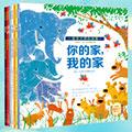 【试读】《绘本大师的诗园》(套装9册)(1225-0103)