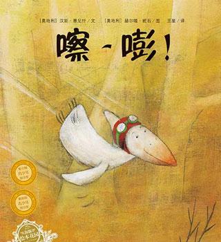 绘本在线_儿童绘本故事在线阅读下载