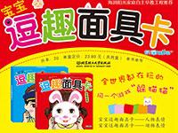 【试读】《宝宝逗趣面具卡》(0825-0903)