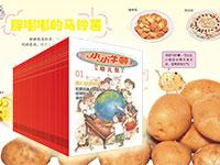 【试读】《小小牛顿幼儿馆》第1-4辑(0826-0903)