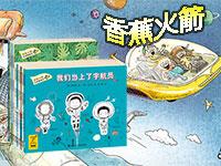 【试读】《香蕉火箭科学图画书》(0827-0907)