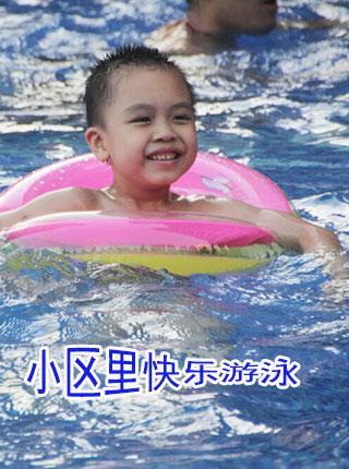 和哥哥一起在小区游泳池畅