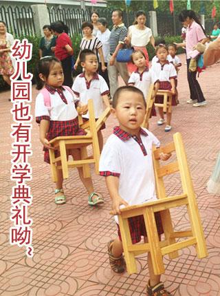 第一次参加幼儿园的开学典