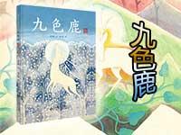 【试读】《爱的种子绘本馆•九色鹿》(精装)(0916-0924)