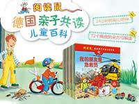 【试读】《阅读鼠•德国亲子成长小百科》(共三辑,全72册)(0917-0928)
