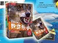 【试读】《动物凶猛》(全4册)(0918-0928)