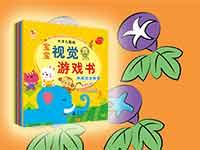 【试读】《宝宝视觉游戏书》(全6册)(0923-1007)